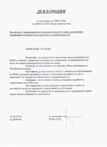 """""""ТМСО"""" ООД - Дебелец"""
