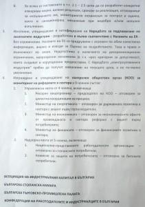 стр. 3